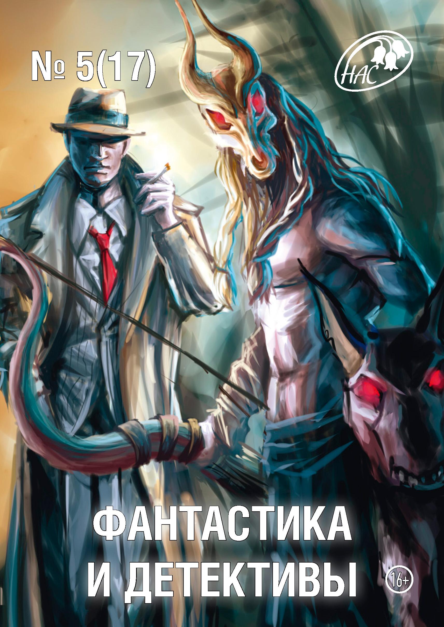 Сборник Журнал «Фантастика и Детективы» №5 (17) 2014 сборник журнал фантастика и детективы 5