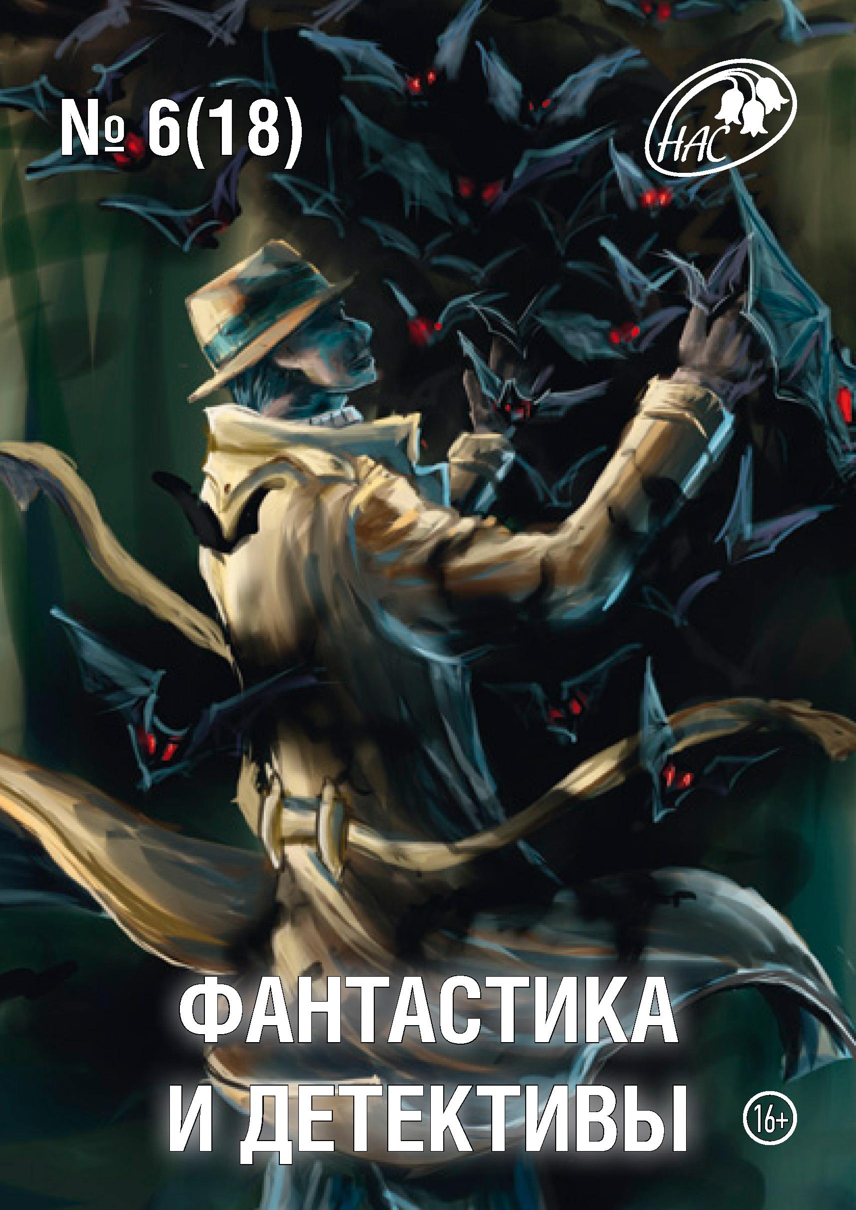 Сборник Журнал «Фантастика и Детективы» №6 (18) 2014