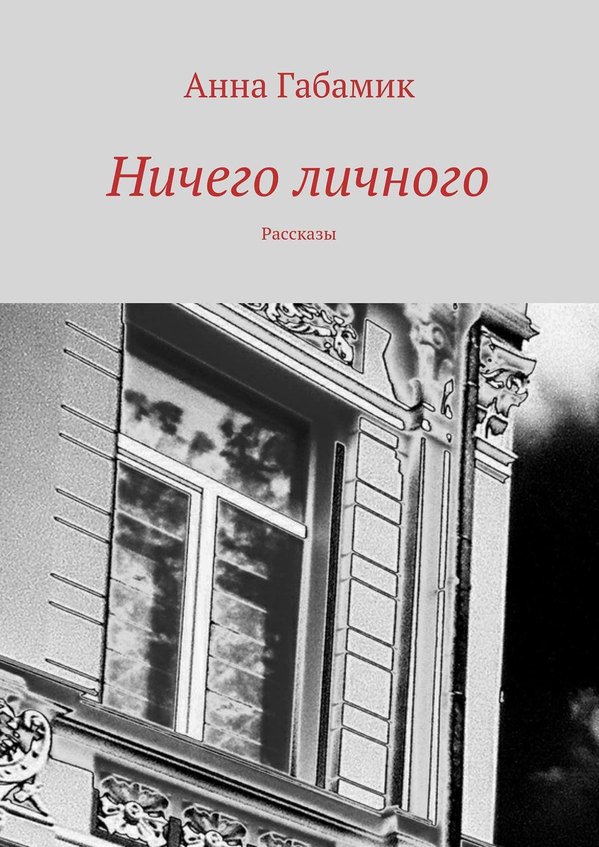 Анна Габамик Ничего личного (сборник) анна габамик ничего личного сборник