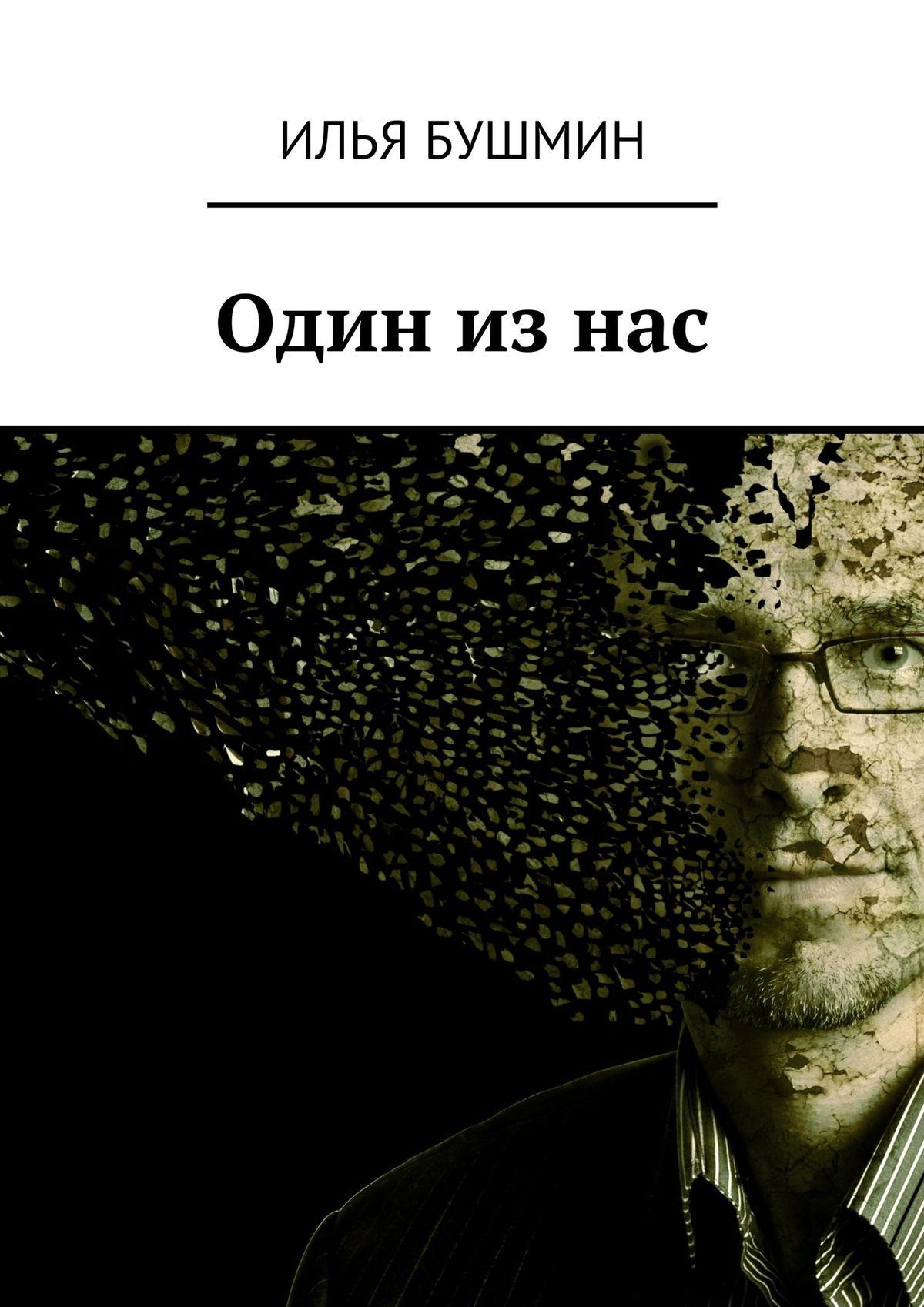 Илья Бушмин Один из нас илья бушмин один из нас