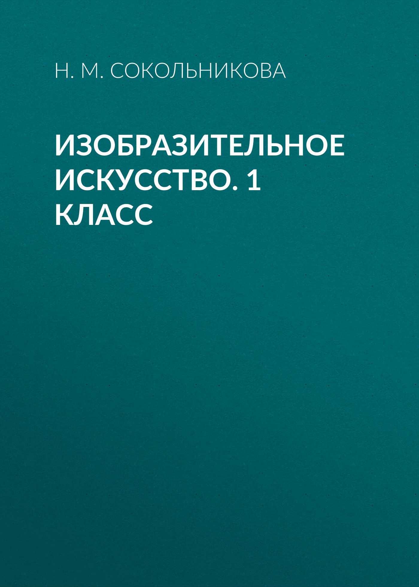 Н. М. Сокольникова Изобразительное искусство. 1 класс виталий новиков тёмное вино
