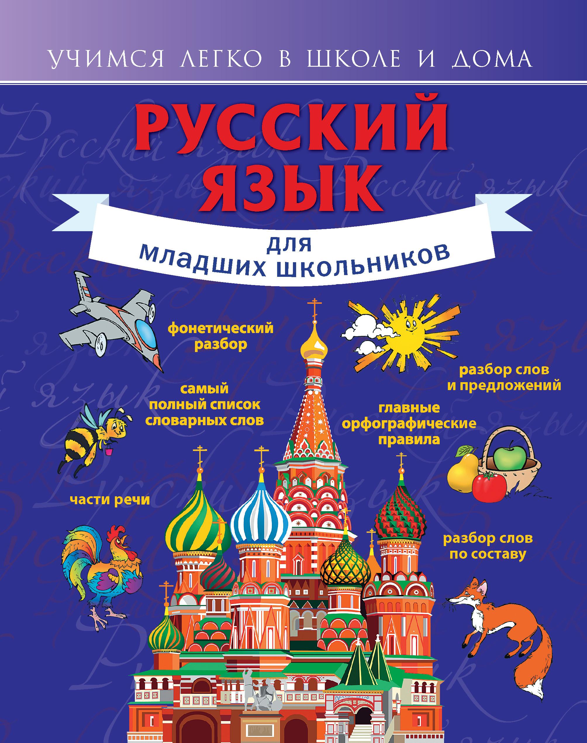 Ф. С. Алексеев Русский язык для младших школьников цена 2017