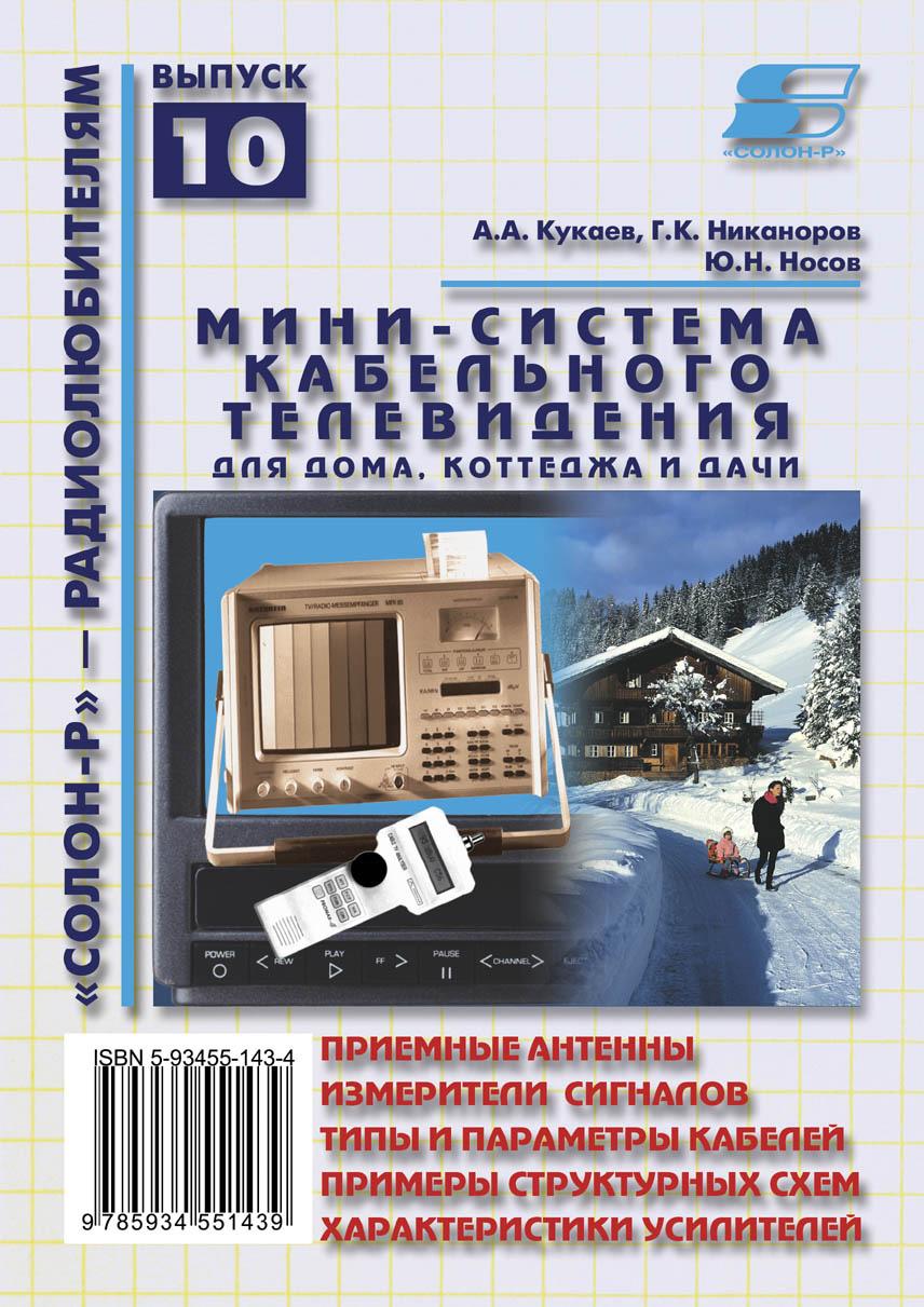 Ю. Н. Носов Мини-система кабельного телевидения для дома, коттеджа и дачи