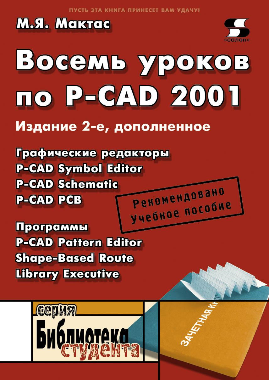 М. Я. Мактас Восемь уроков по P-CAD 2001