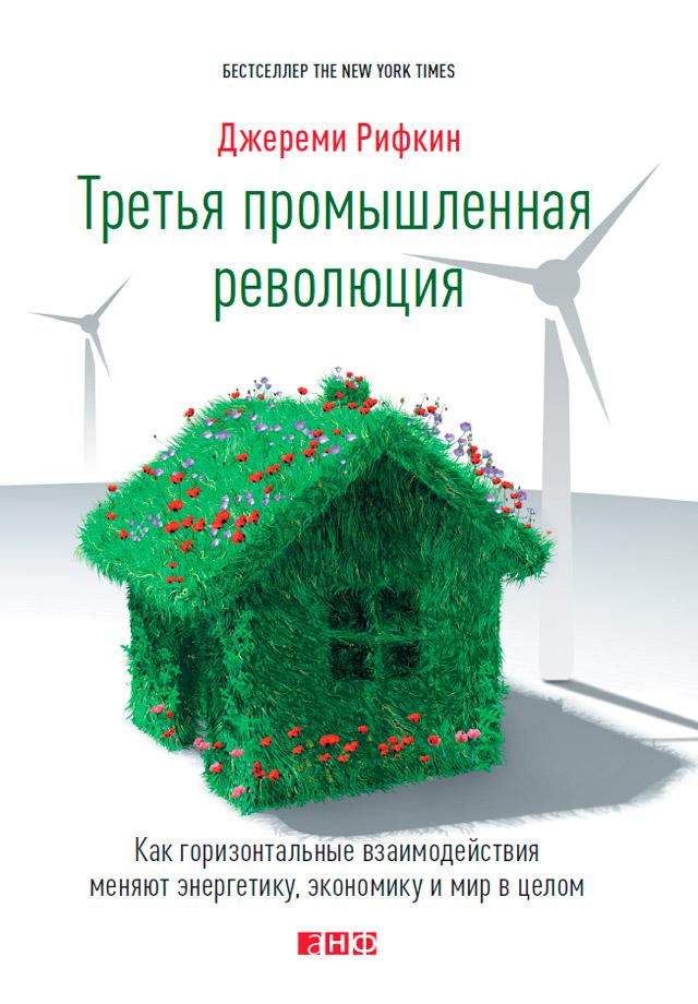 Обложка книги Третья промышленная революция. Как горизонтальные взаимодействия меняют энергетику, экономику и мир в целом
