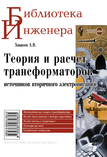 А. В. Хныков Теория и расчет трансформаторов источников вторичного электропитания