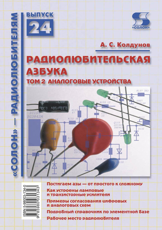 А. С. Колдунов Радиолюбительская азбука. Том 2. Аналоговые устройства цена