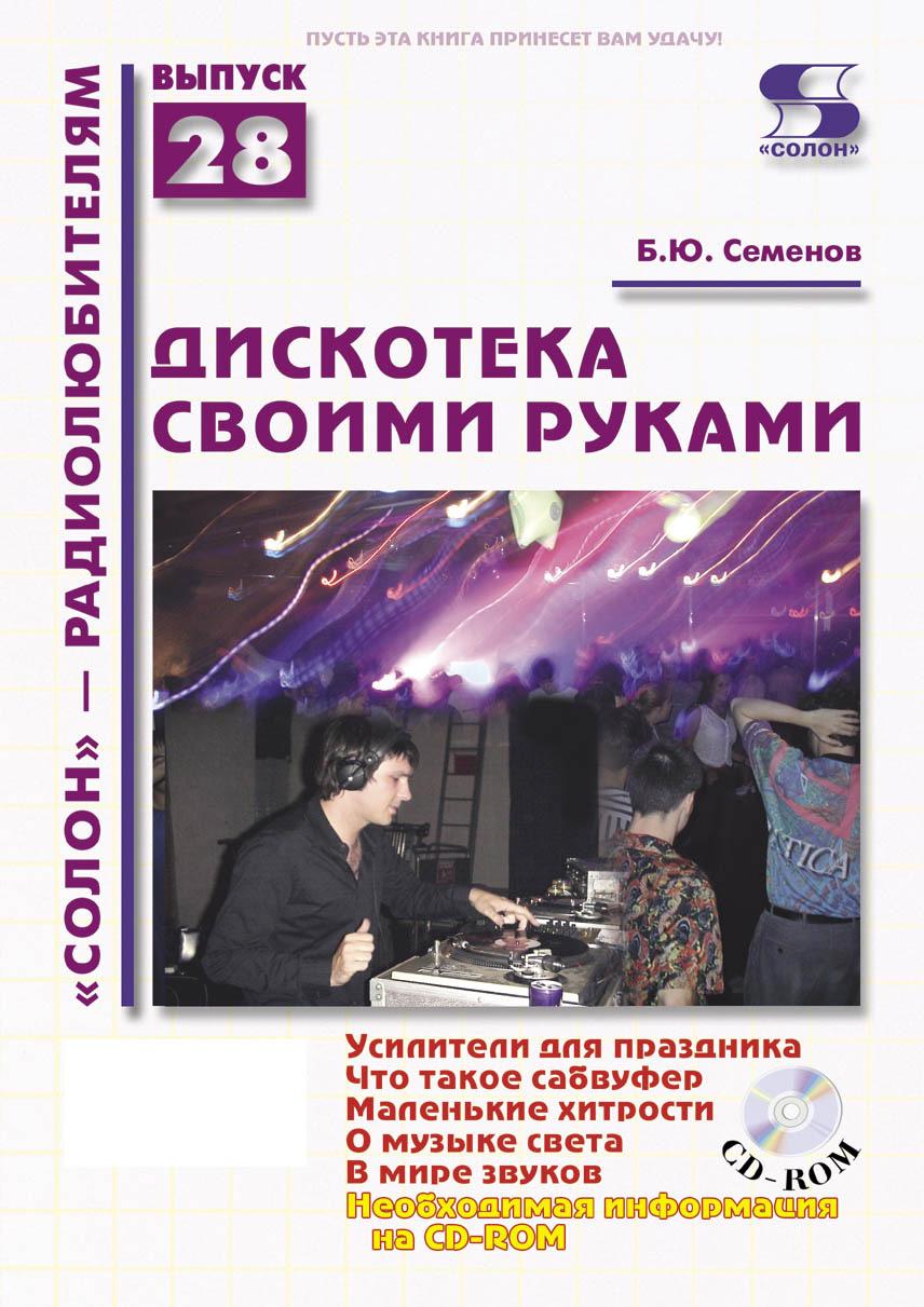 Б. Ю. Семенов Дискотека своими руками