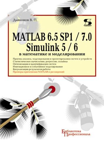 В. П. Дьяконов MATLAB 6.5 SP1/7.0 + Simulink 5/6 в математике и моделировании в п дьяконов matlab r2006 2007 2008 simulink 5 6 7 основы применения