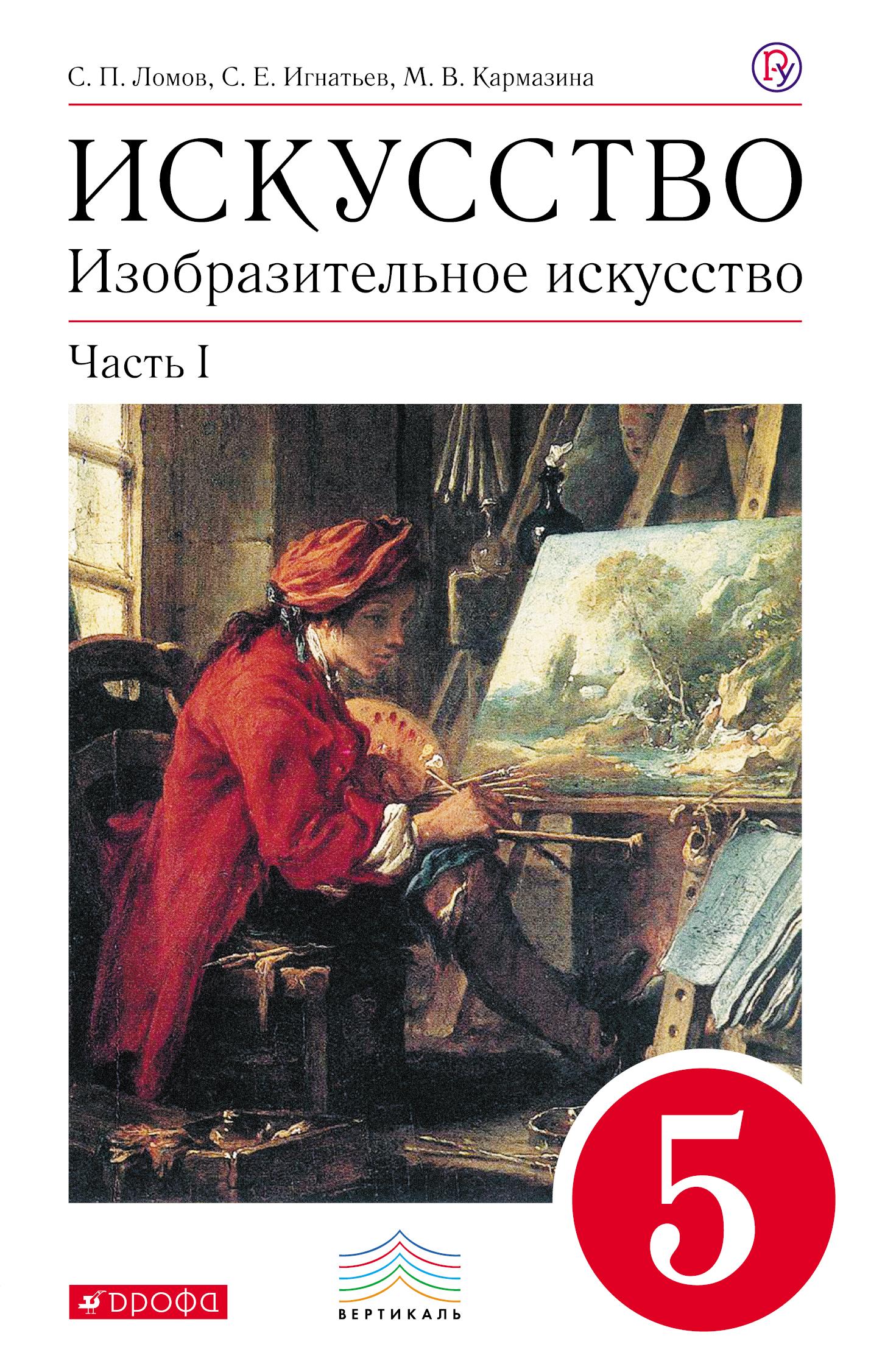 С. П. Ломов Искусство. Изобразительное искусство. 5 класс. Часть 1