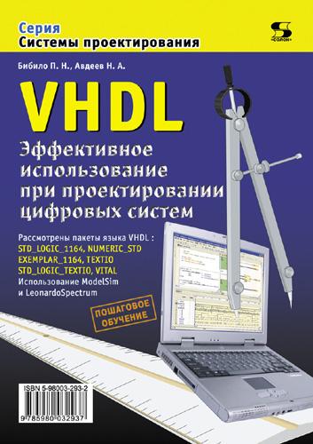 П. Н. Бибило VHDL. Эффективное использование при проектировании цифровых систем куликов и функциональная устойчивость сверхбольших интегральных схем критерий качества и надежности