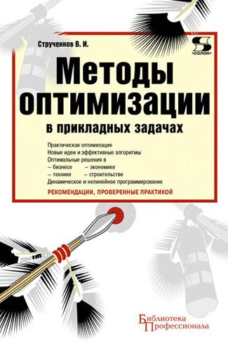 В. И. Струченков Методы оптимизации в прикладных задачах а г сухарев а в тимохов в в федоров курс методов оптимизации