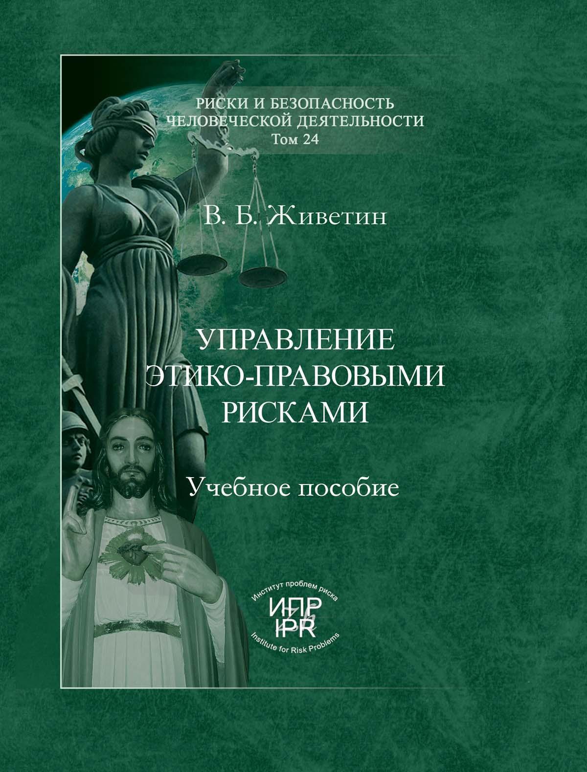 В. Б. Живетин Управление этико-правовыми рисками