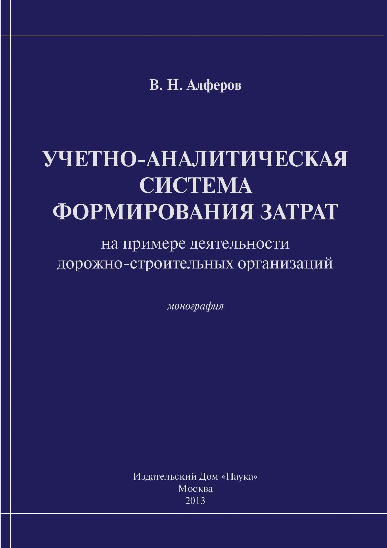 В. Н. Алферов Учетно-аналитическая система формирования затрат (на примере деятельности дорожно-строительных организаций)