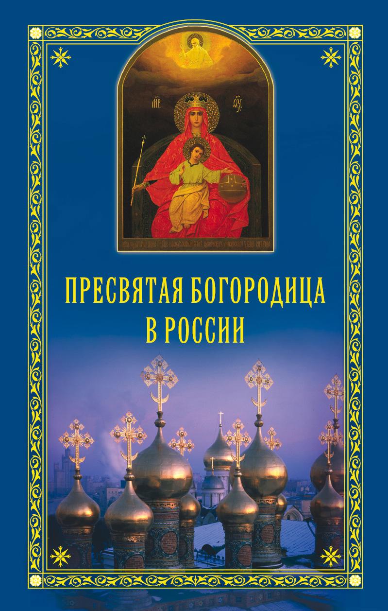 купить Евгений Полищук Пресвятая Богородица в России онлайн