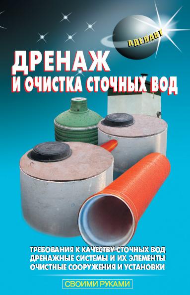 В. С. Левадный Дреж и очистка сточных вод