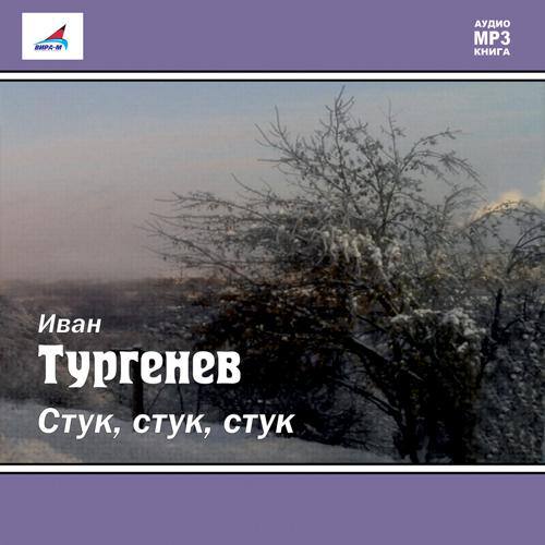 Иван Тургенев Стук! Стук! Стук! (рассказ) иван тургенев месяц в деревне