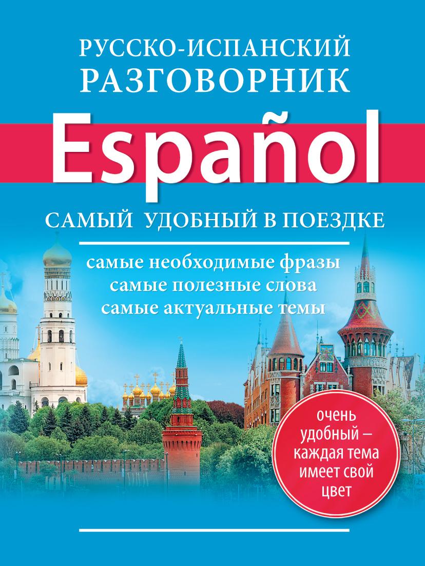 Отсутствует Русско-испанский разговорник популярный русско испанский разговорник guia de conversacion popular ruso espanol