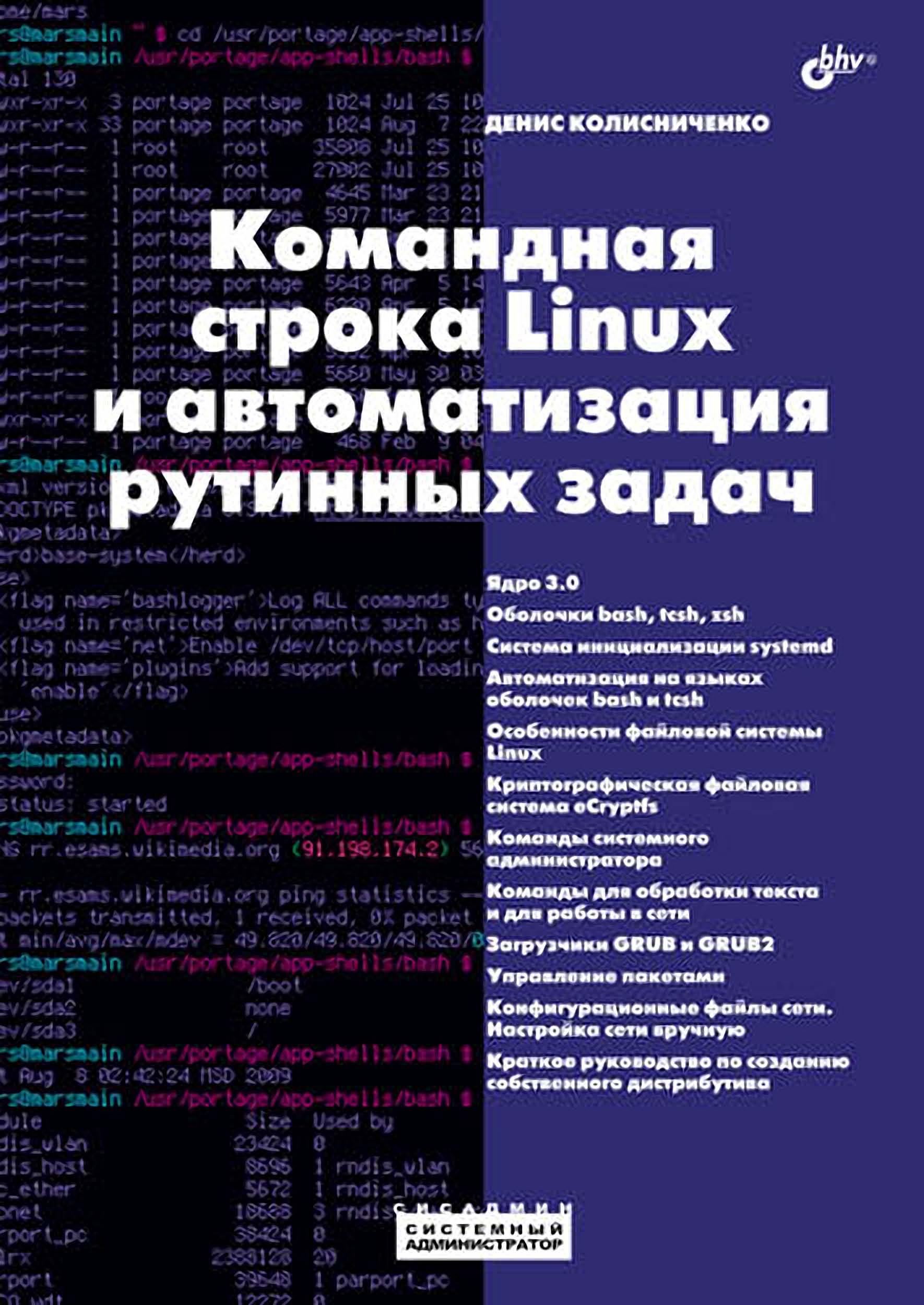 Денис Колисниченко Командная строка и автоматизация рутинных задач