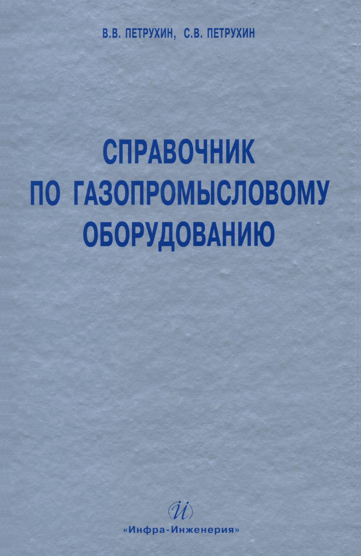 С. В. Петрухин Справочник по газопромысловому оборудованию