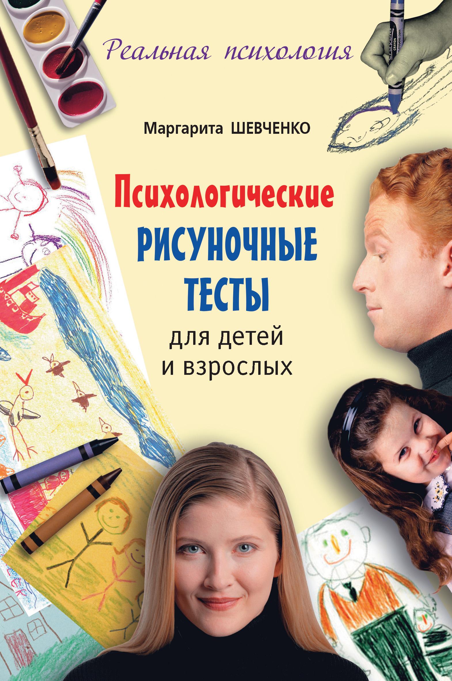 Маргарита Шевченко Психологические рисуночные тесты для детей и взрослых маргарита шевченко рисуночные тесты для развития внимания за 21 день
