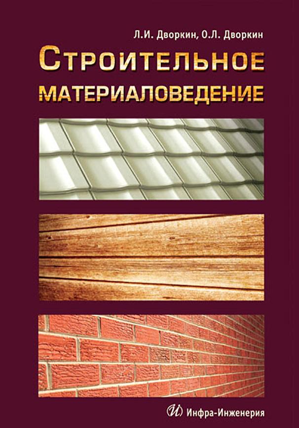 Л. И. Дворкин Строительное материаловедение
