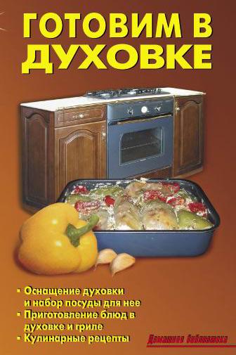 Литагент «Издательство Аделант» Готовим в духовке готовим в духовке