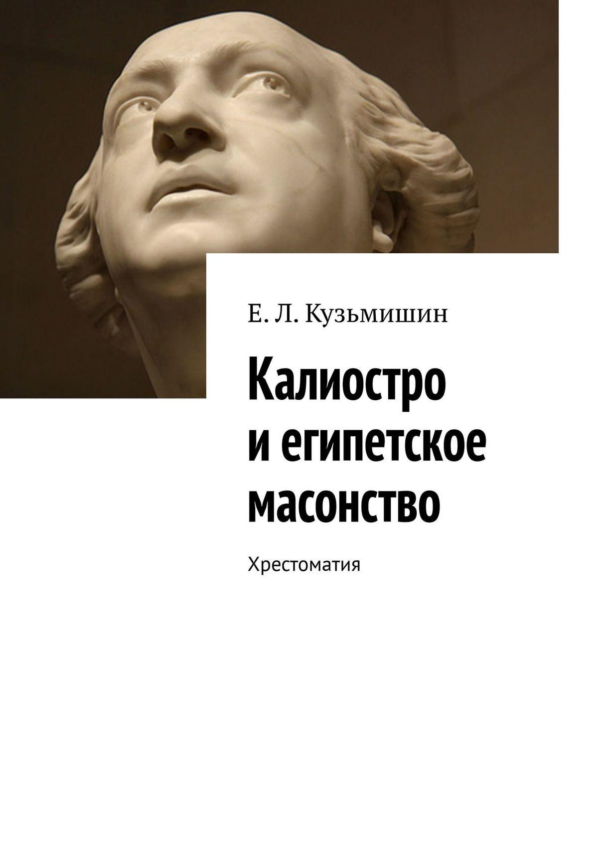 Е. Л. Кузьмишин Калиостро и египетское масонство наталья николаевна александрова перстень калиостро
