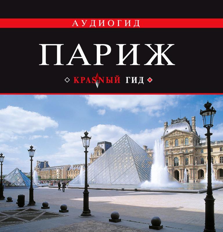 Ирина Лебедева Париж музей 6