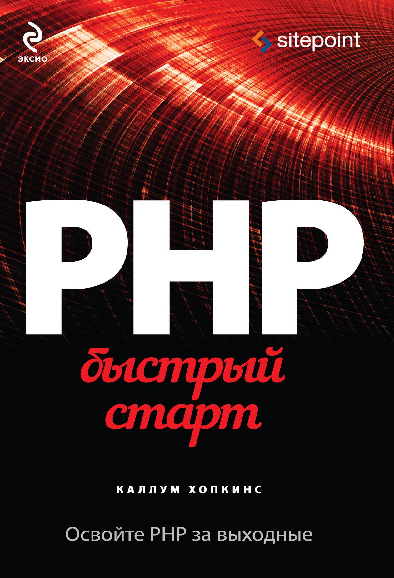 Каллум Хопкинс PHP. Быстрый старт стоимость