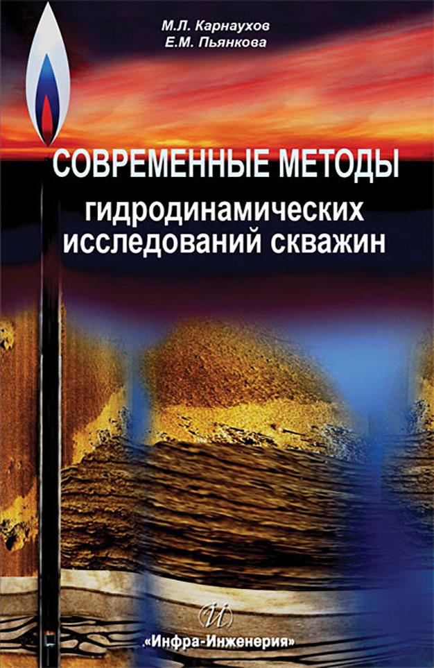 Е. М. Пьянкова Современные методы гидродинамических исследований скважин. Справочник инженера по исследованию скважин цены онлайн
