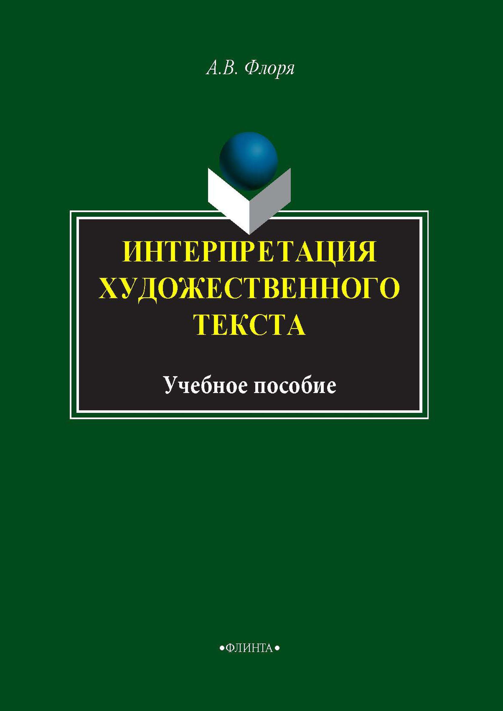 цены А. В. Флоря Интерпретация художественного текста