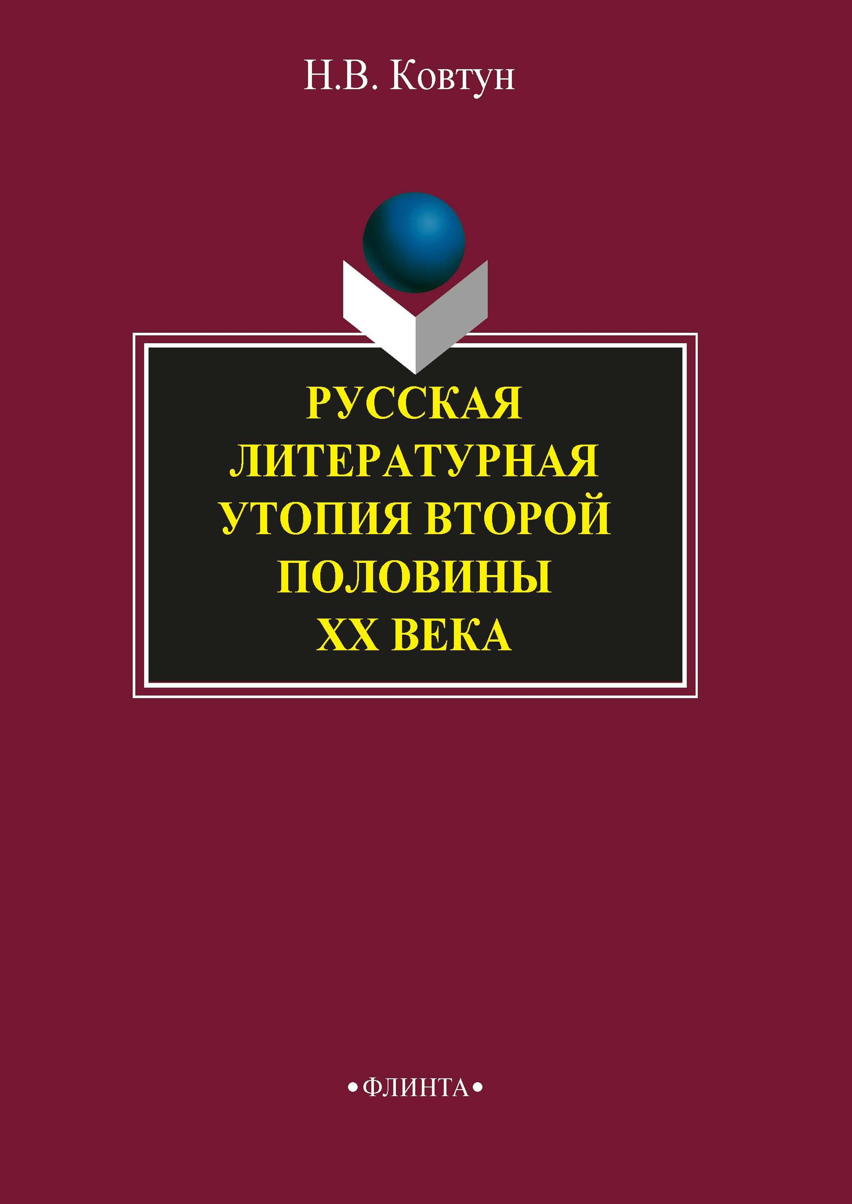 Н. В. Ковтун Русская литературная утопия второй половины ХХ века цены онлайн