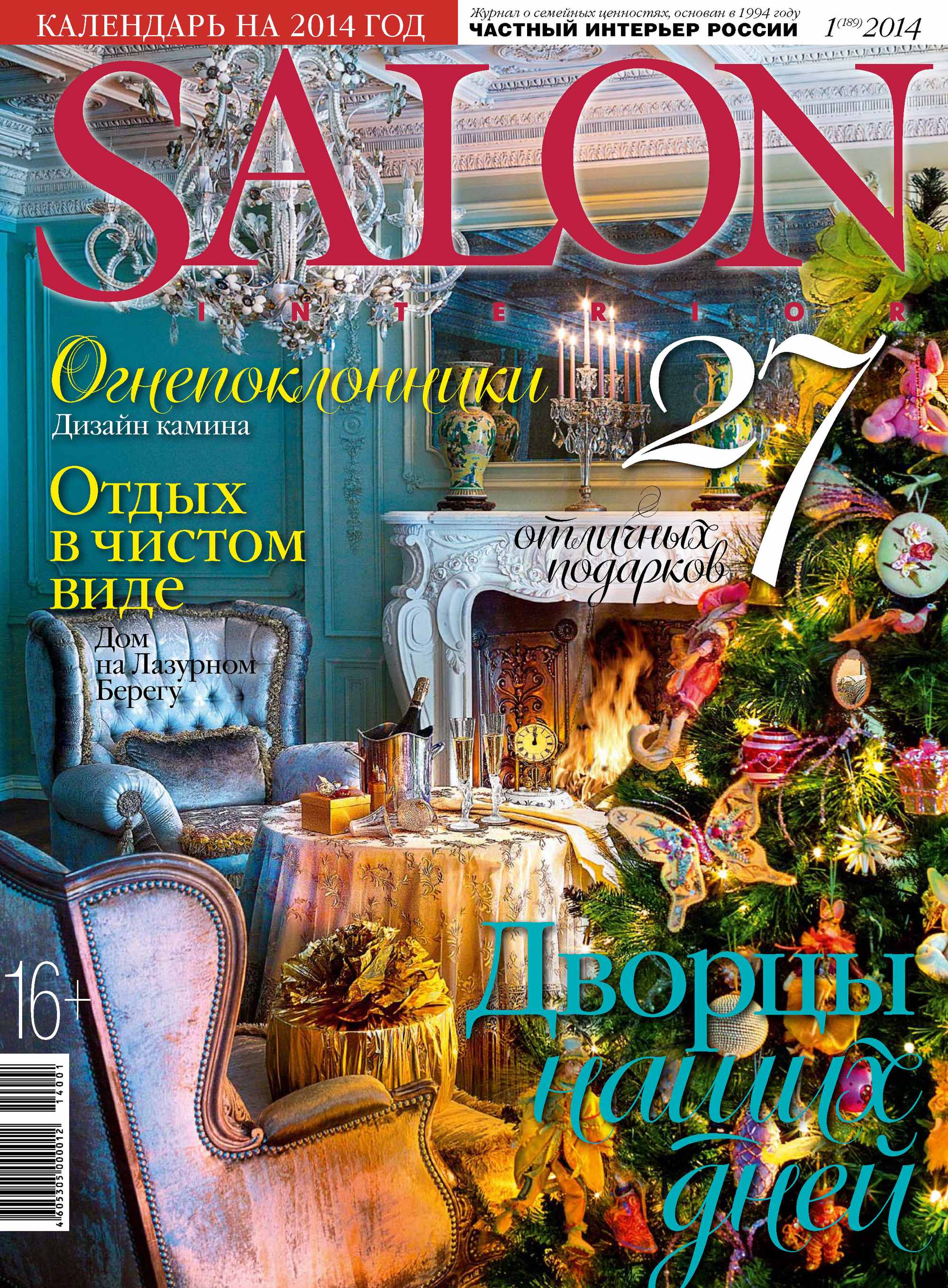 ИД «Бурда» SALON-interior №01/2014 masterclass interior design