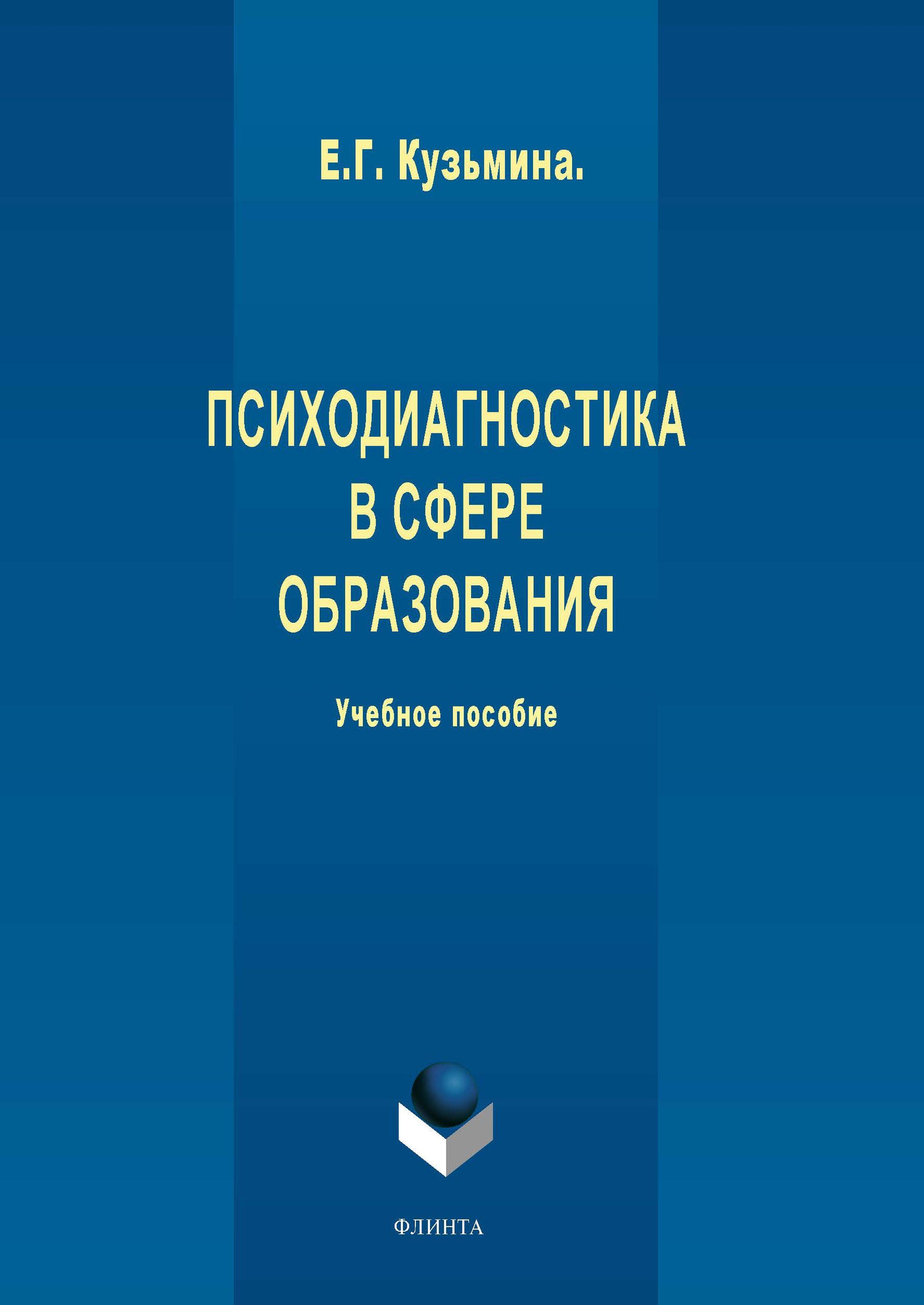 Е. Г. Кузьмина Психодиагностика в сфере образования. Учебное пособие