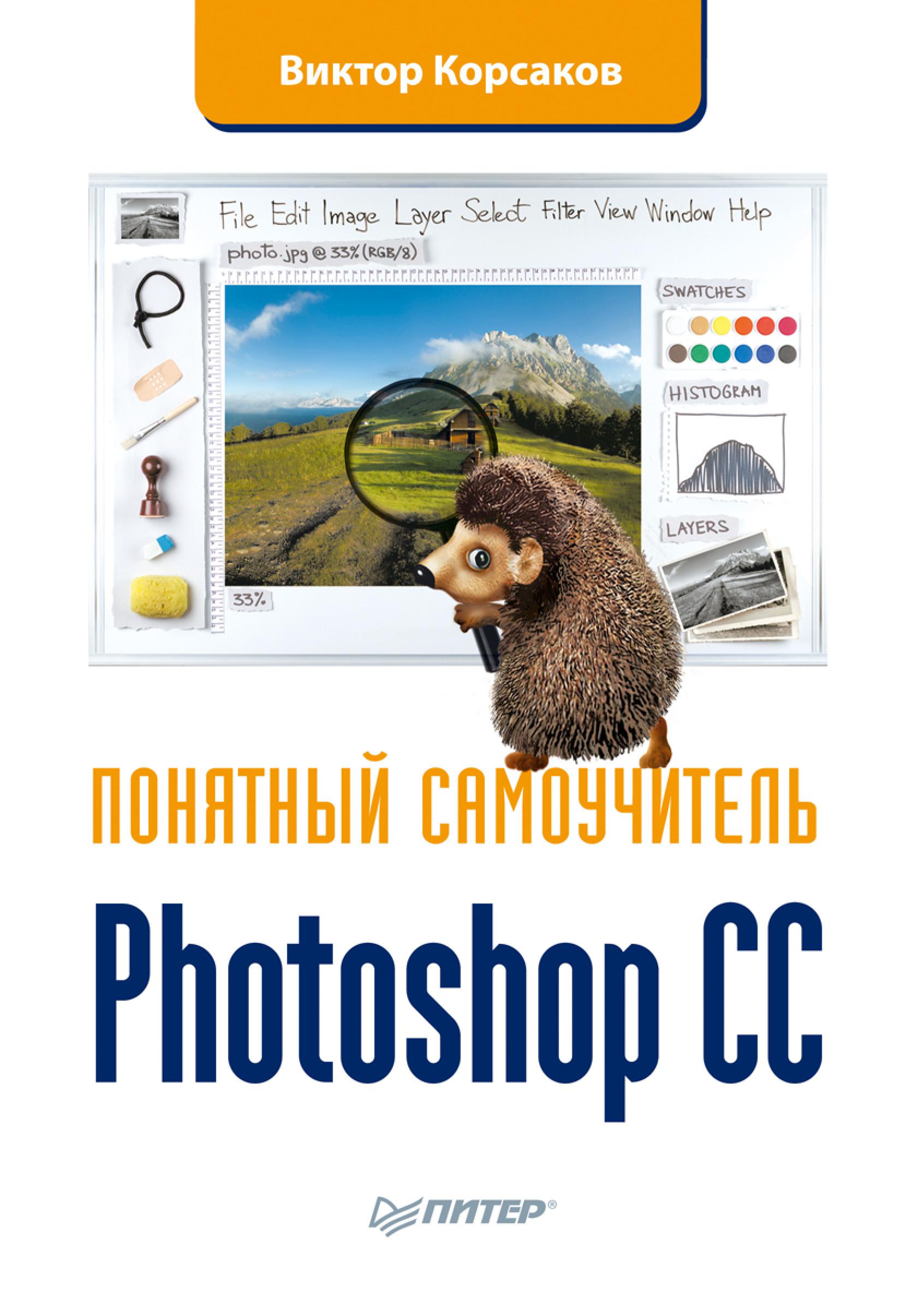 Фото - Виктор Корсаков Photoshop CC. Понятный самоучитель владислав дунаев photoshop cs5 понятный самоучитель