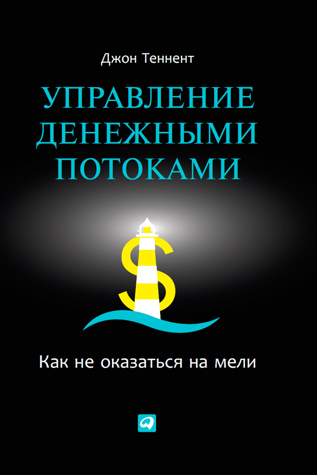 фото обложки издания Управление денежными потоками. Как не оказаться на мели