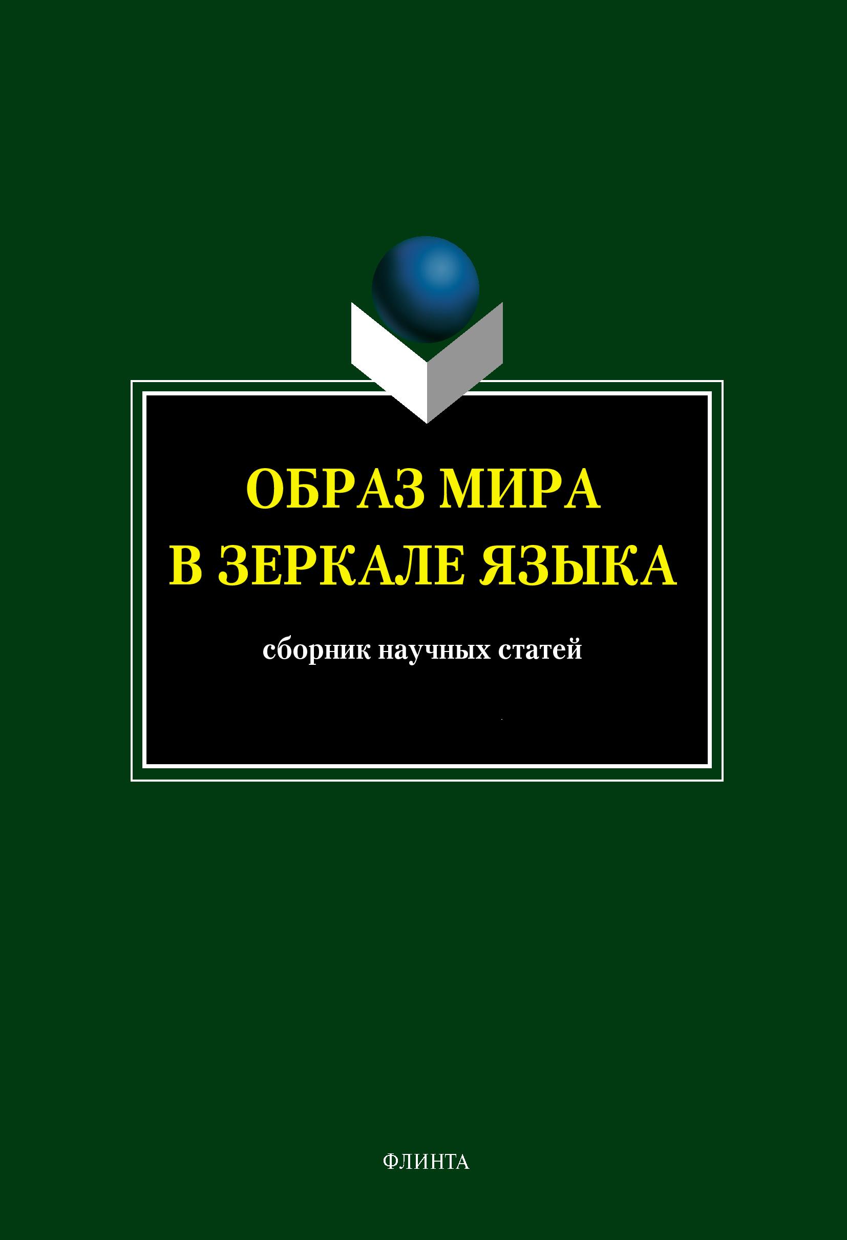 Сборник статей Образ мира в зеркале языка в сто первом зеркале