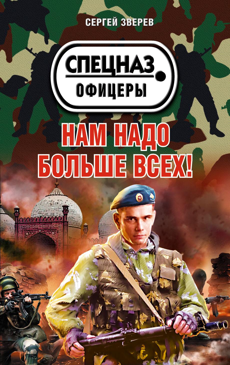 Сергей Зверев Нам надо больше всех! цены