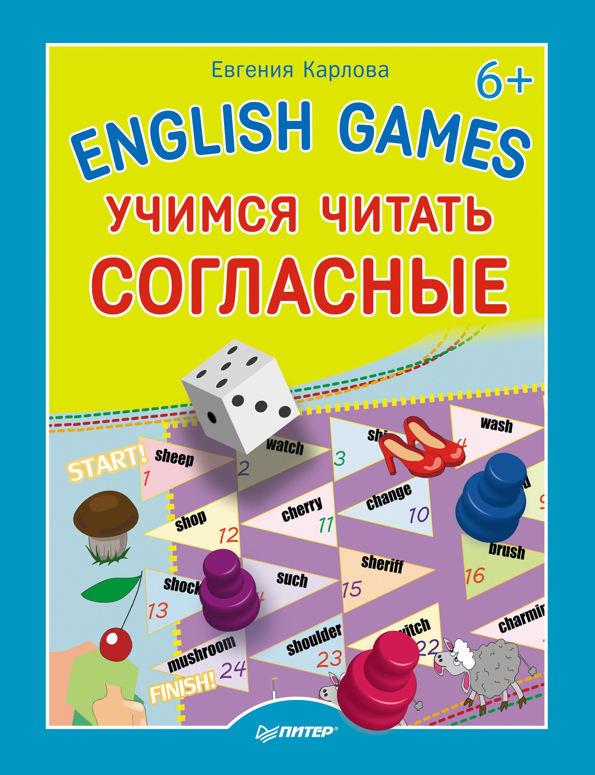 Евгения Карлова English Games. Учимся читать согласные евгения карлова english games учимся читать согласные