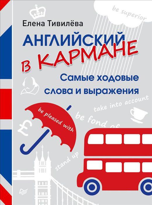 Елена Тивилёва Английский в кармане. Самые ходовые слова и выражения цена в Москве и Питере
