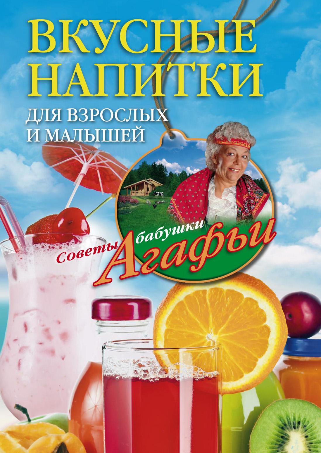 Агафья Звонарева Вкусные напитки для взрослых и малышей агафья звонарева вкусные и полезные блюда из молочных продуктов для взрослых и малышей