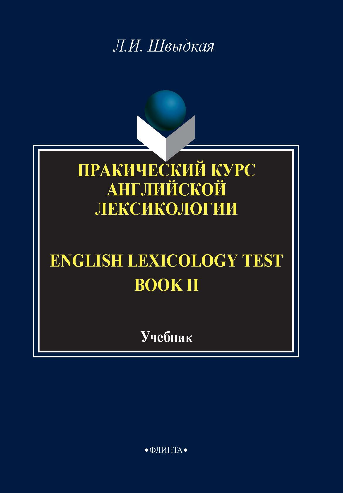 Л. И. Швыдкая English Lexicology Test Book. Практический курс английской лексикологии. Часть II