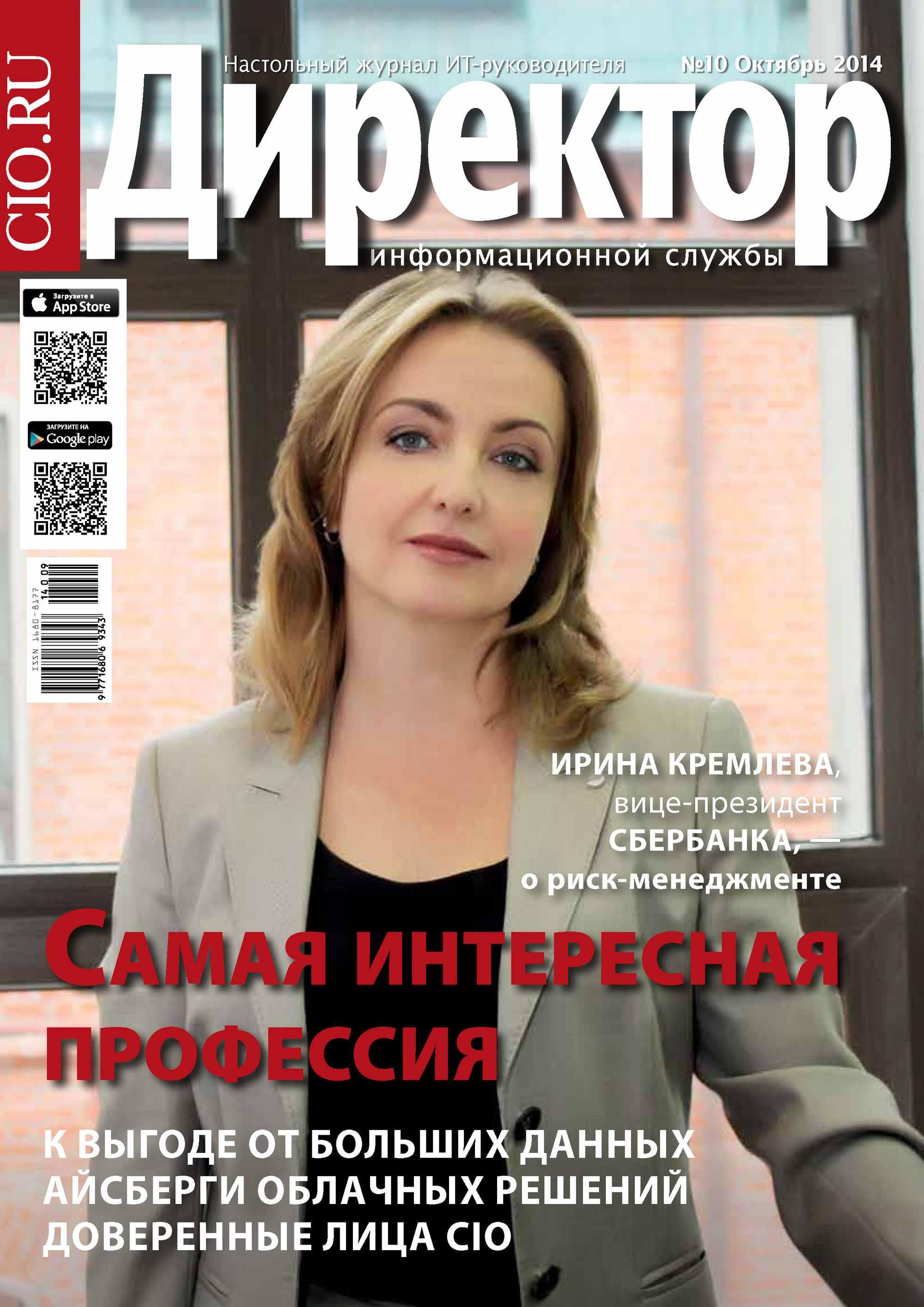 Открытые системы Директор информационной службы №10/2014