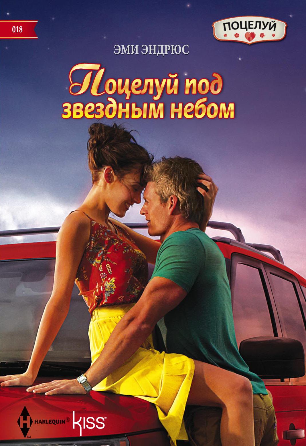 Эми Эндрюс Поцелуй под звездным небом эндрюс э поцелуй под звездным небом роман