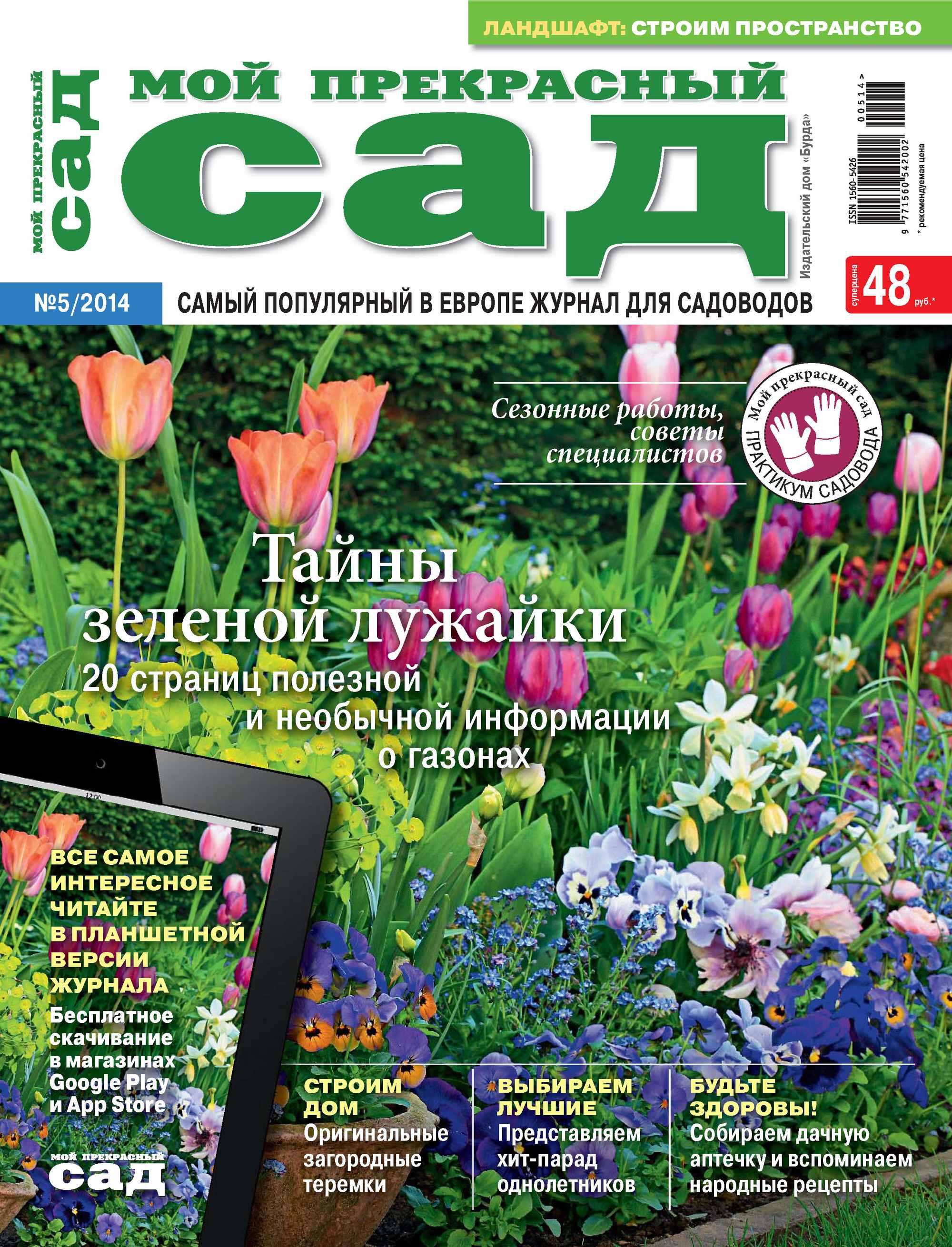 ИД «Бурда» Мой прекрасный сад №05/2014 ид бурда мой прекрасный сад 12 2014