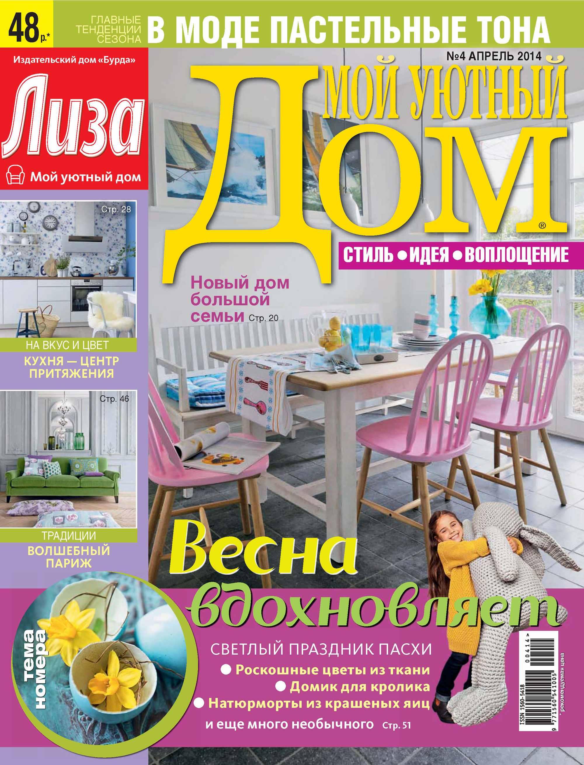 ИД «Бурда» Журнал «Лиза. Мой уютный дом» №04/2014