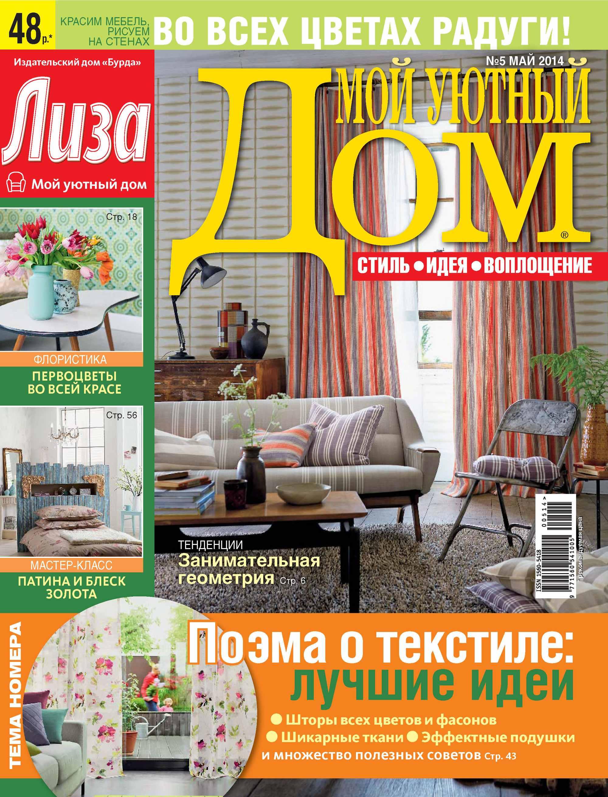 ИД «Бурда» Журнал «Лиза. Мой уютный дом» №05/2014