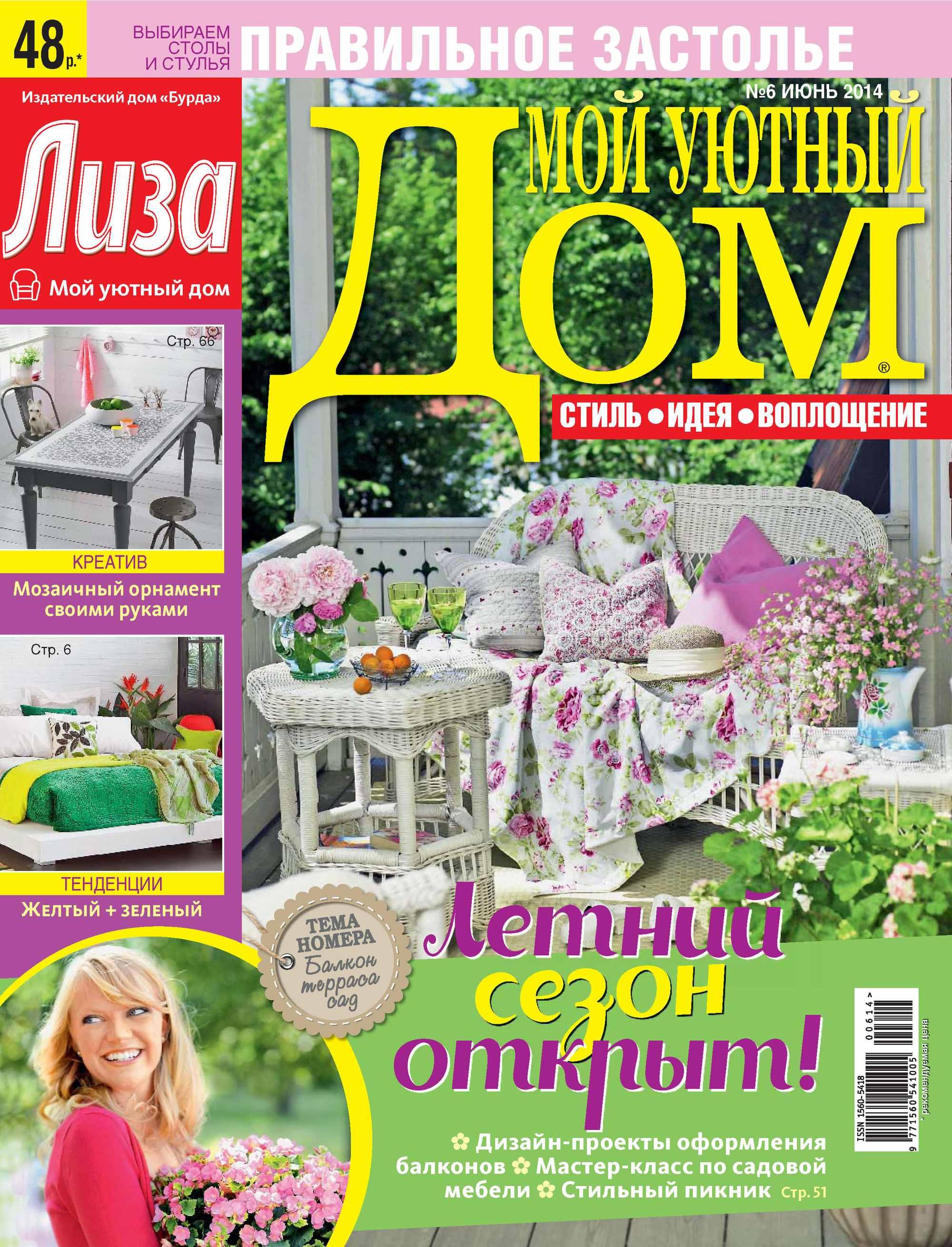 ИД «Бурда» Журнал «Лиза. Мой уютный дом» №06/2014