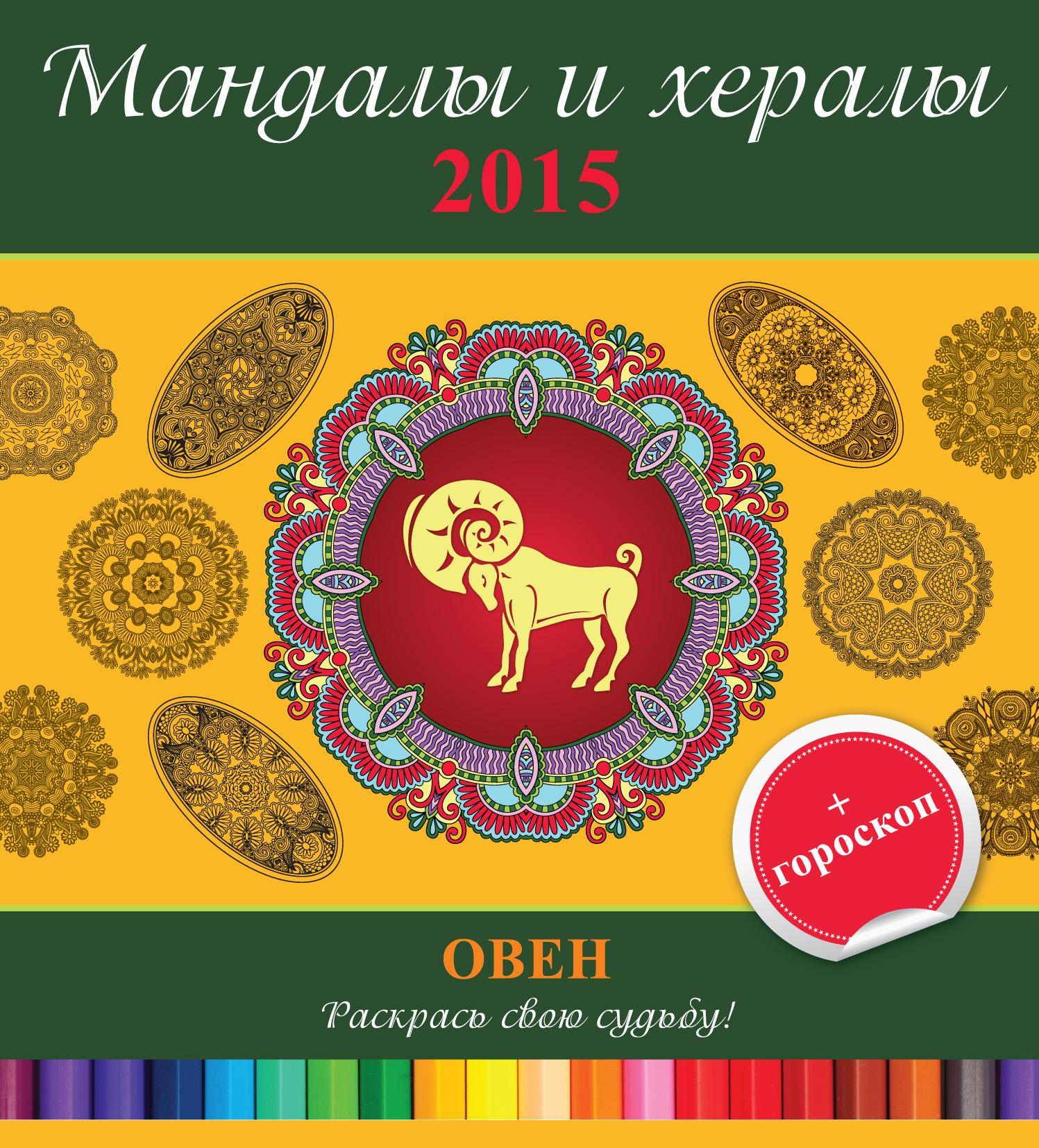 Отсутствует Мандалы и хералы на 2015 год + гороскоп. Овен тимошина т ред мандалы и хералы для привлечения любви с цветными талисманами